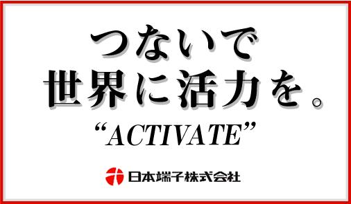 つないで世界に活力を。ACTIVATE