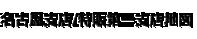 名古屋支店/特販第一支店地図