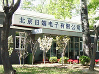 北京日端電子有限公司外観写真